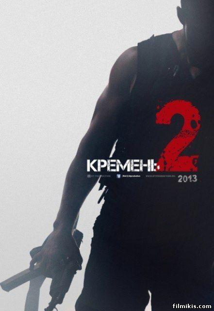 Кремень (1-2 серии из 4) (2012 / dvdrip) скачать бесплатно!